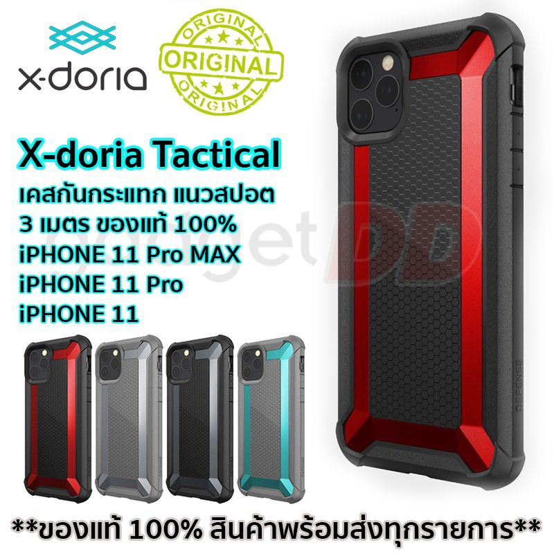 Image # 0of Review X-Doria TACTICAL For iPhone 11ProMAX / 11Pro / 11 เคสกันกระแทก 3เมตร ของแท้ 100%