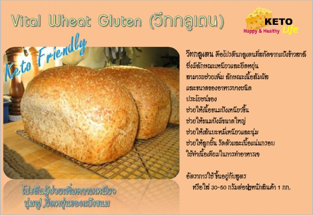 Image # 1 of Review Wheat gluten โปรตีนข้าวสาลี