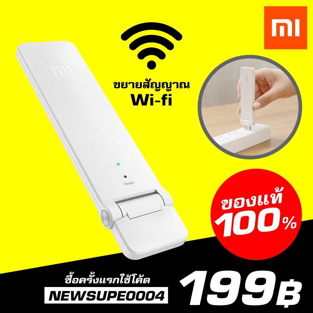 [ส่งด่วน 1 วัน] สัญญาณเน็ตอ่อน เน็ตไม่แรง Xiaomi WiFi Amplifier 2