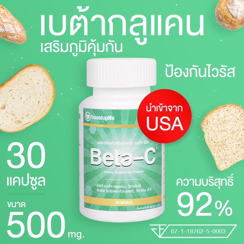 เม็ดฟู่ วิตามินเม็ดฟู่ วิตามิน เบต้าซีไอ เบต้ากลูแคน พลัส วิตามินซี beta glucan plus vitamin c 500mg 30แคปซูล