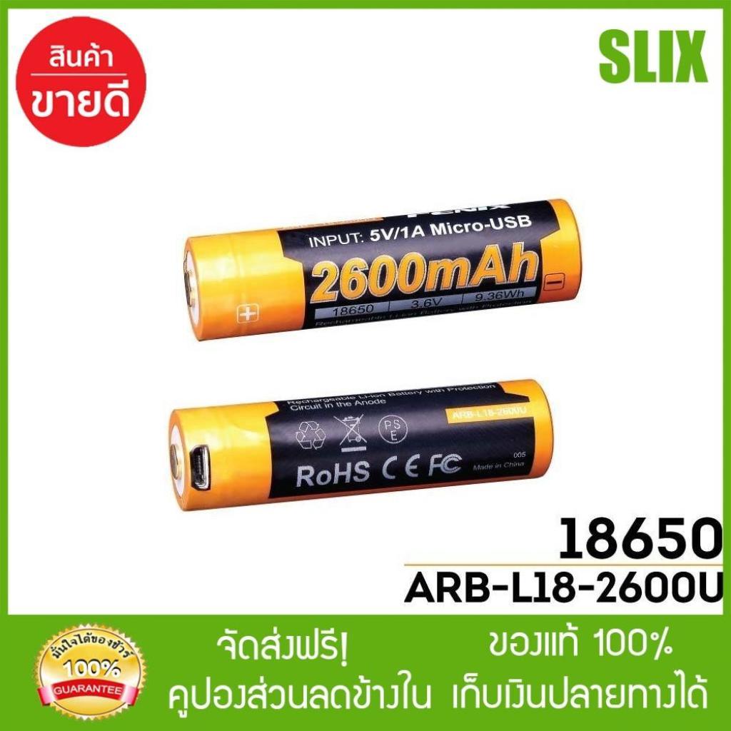 outdoor [Slix] (USB) Fenix ARB-L18-2600U USB Rechargeable Li-ion 18650 Battery (1 ก้อน) ถ่านชาร์จไฟฉาย ไฟฉายแรงสูง ส่งฟร