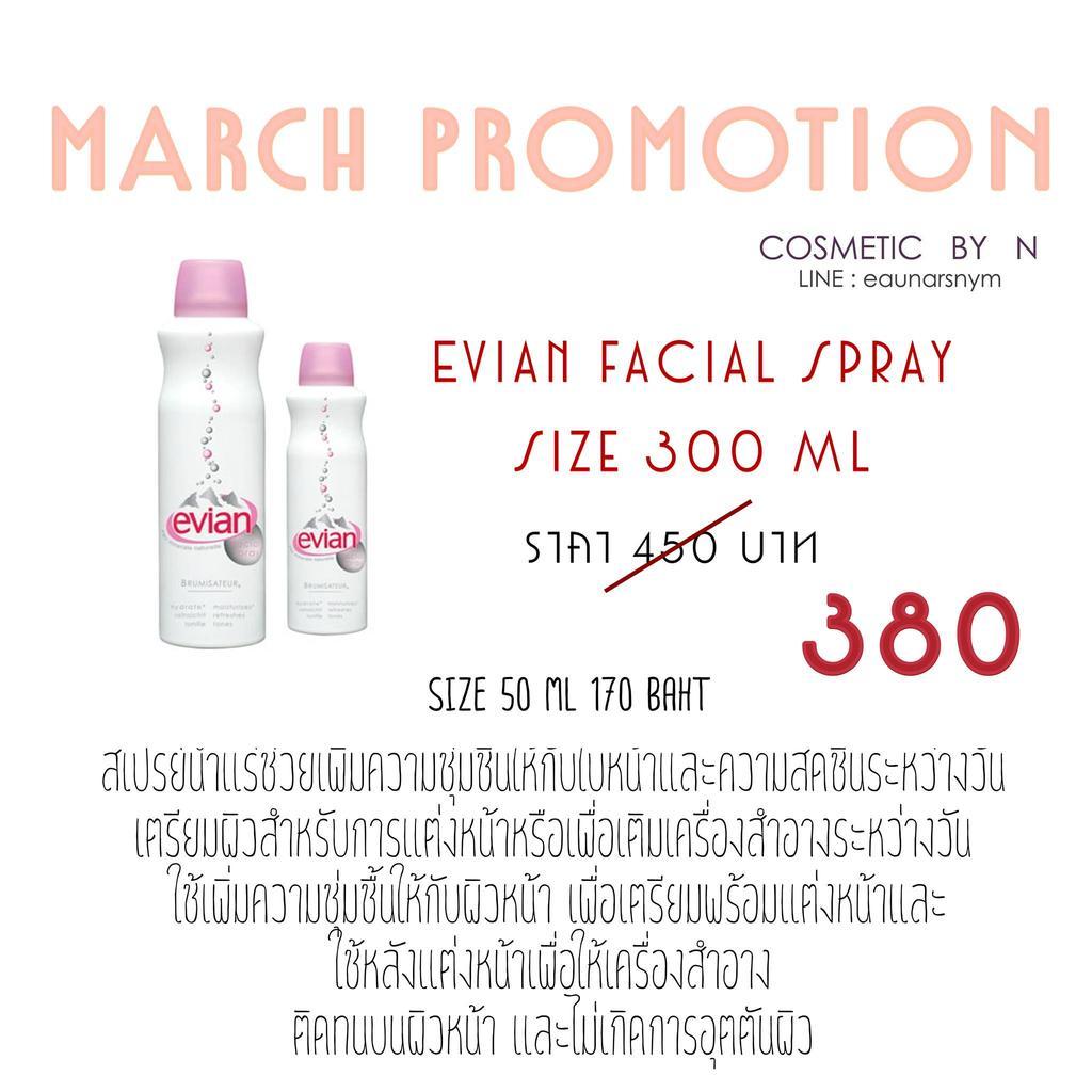 Evian Natural Mineral Water Facial Spray 300 Ml Shopee Thailand 300ml