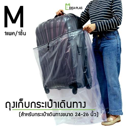 IDEAPLAS ถุงคลุม/ถุงเก็บกระเป๋าเดินทางขนาด M/24-26นิ้ว