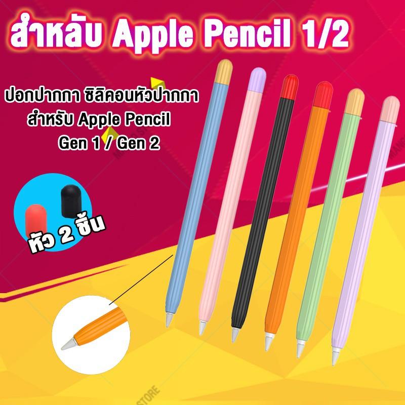 ☽♘™เคสสำโรง Apple Pencil 1 & 2 Case สำ ขาย เคสซิลิโคนเคสซิลิโคนแอปเปิ้ลดินสอ