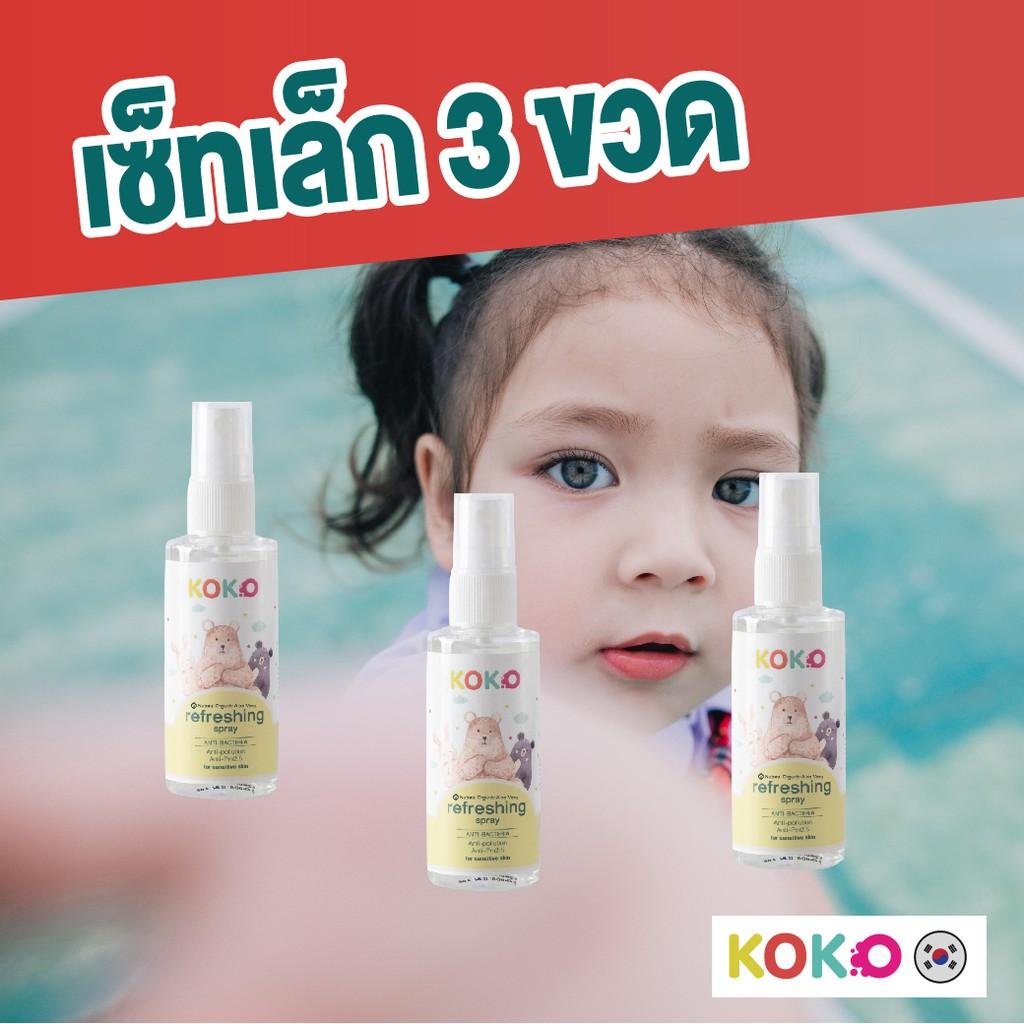 สเปรย์ล้างมือสำหรับเด็ก เจลล้างมือเด็ก เข้าปากได้ สูตรออแกนิค อ่อนโยน ไม่ระคายเคืองต่อผิวเด็ก เซ็ต 3 ขวดเล็ก KOKO