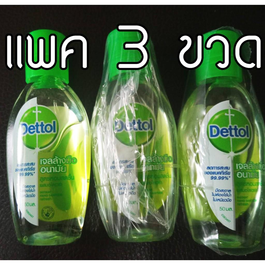 (3ขวด169) Dettol เจลล้างมือ ไม่ใช้น้ำ เจลแอลกอฮอล์  70% สูตรหอมสดชื่นผสมอโลเวล่า 50 มล. x 3 ชิ้น เดทตอล เดตตอล