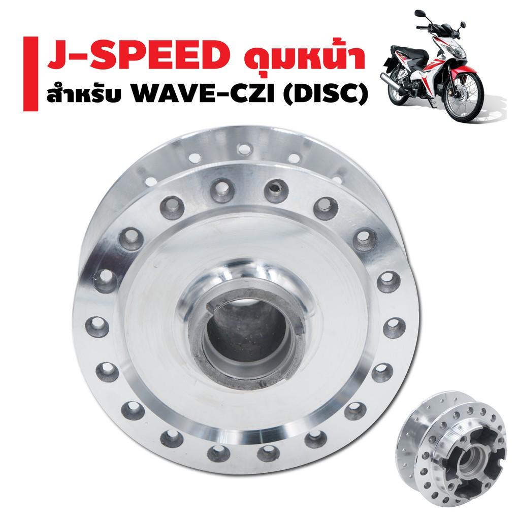 J-SPEED ดุมดิสหน้า (กลึงเงา) สำหรับ WAVE-110i, CZ-i (4 รู)