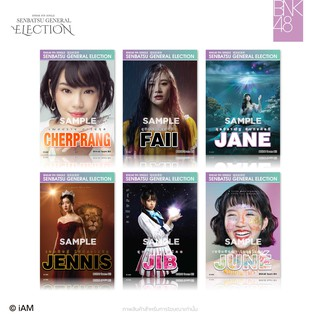[Instock] BNK48 9th Single Senbatsu General Election A3 POSTERS 1-3