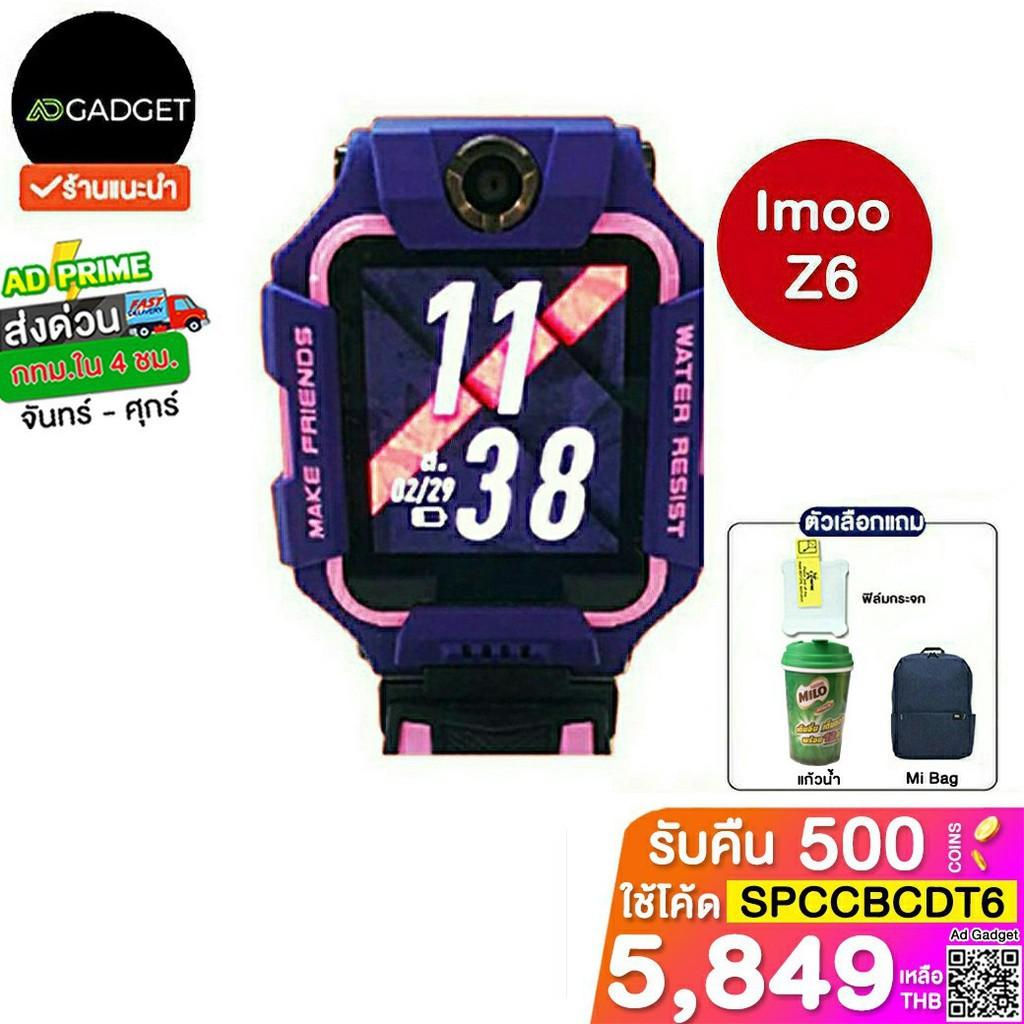 นาฬิกาข้อมือ นาฬิกาข้อมือ kitty นาฬิกาไอโม่นาฬิกาเด็ก [เหลือ 5849 ใช้โค๊ด SPCCBCDT6][ส่งด่วน4ชม กทม] imoo watch z6 ประกั