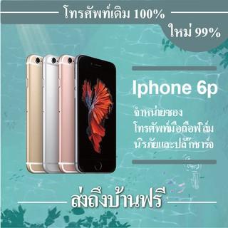 Apple iPhone 6plus ความจุ 64GB สี Silver [มือสอง สภาพ 95% เครื่องศูนย์TH] wxNN