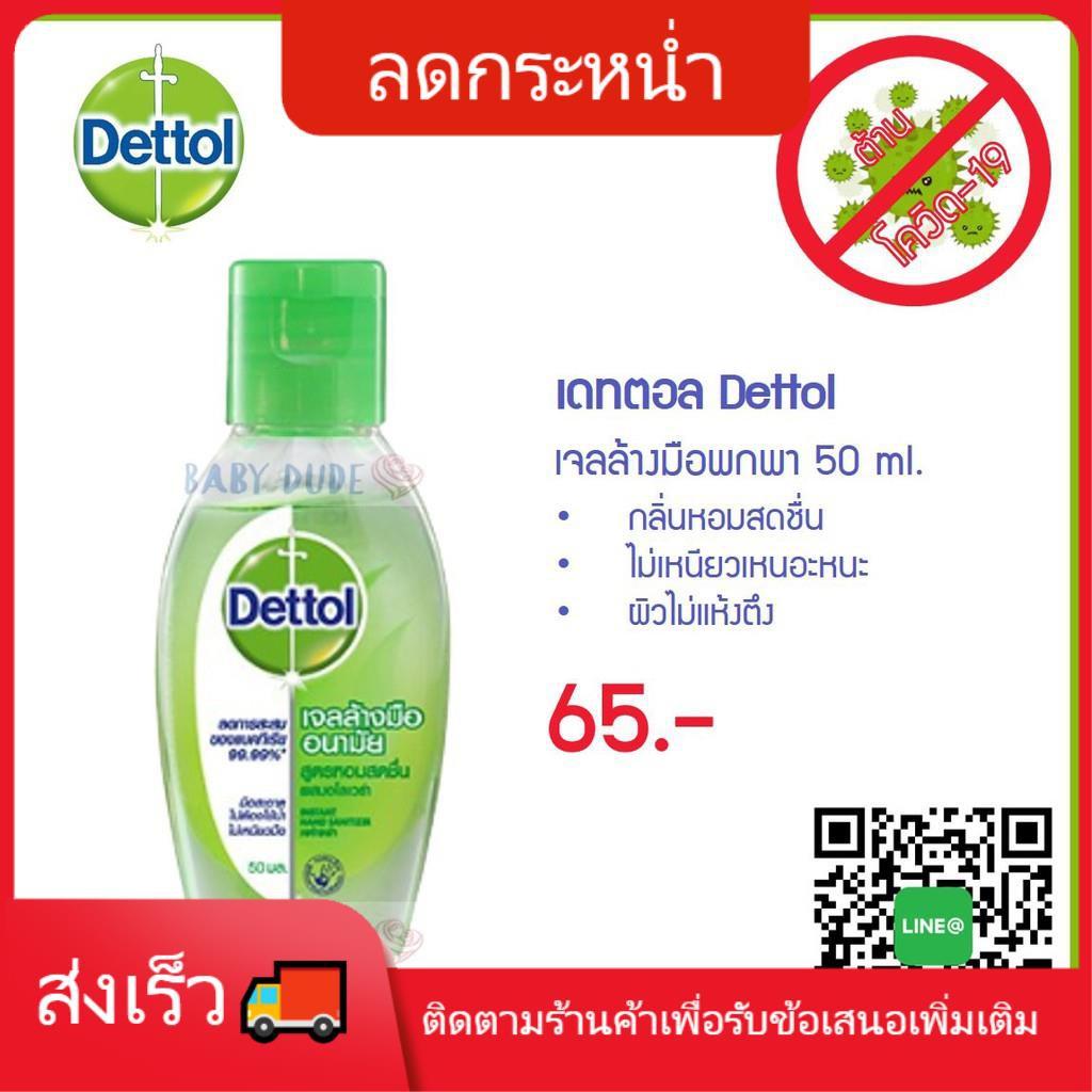 Dettol เดทตอล เจลแอลกอฮอล์ล้างมือ 50 ml. เจลล้างมือ เจลแอลกอฮอล์ 70% เจลล้างมืออนามัย สูตรหอมสดชื่นส่งเร็วส่งไว