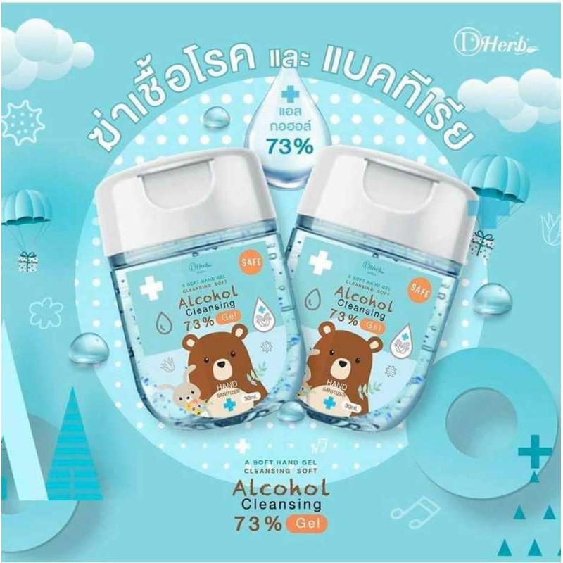 Hand gel เจลล้างมือ สำหรับเด็กพกพาไปโรงเรียน