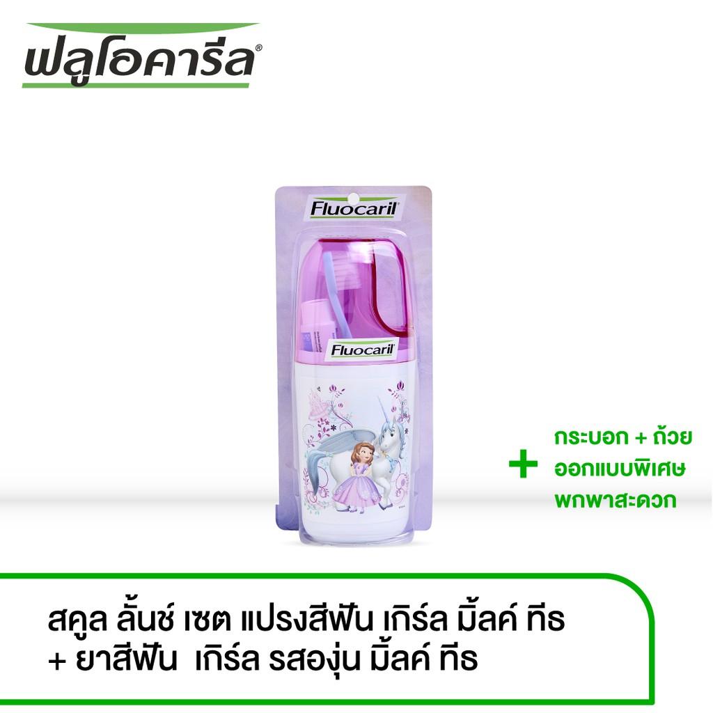 ฟลูโอคารีล คิดส์ ชุดแปรงฟัน+ยาสีฟัน สำหรับเด็ก รุ่นฟันน้ำนม.