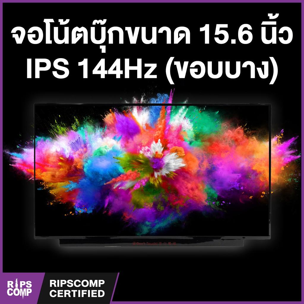 จอโน๊ตบุ๊ค 15.6 IPS HIGH-END 144Hz (ขอบบาง)