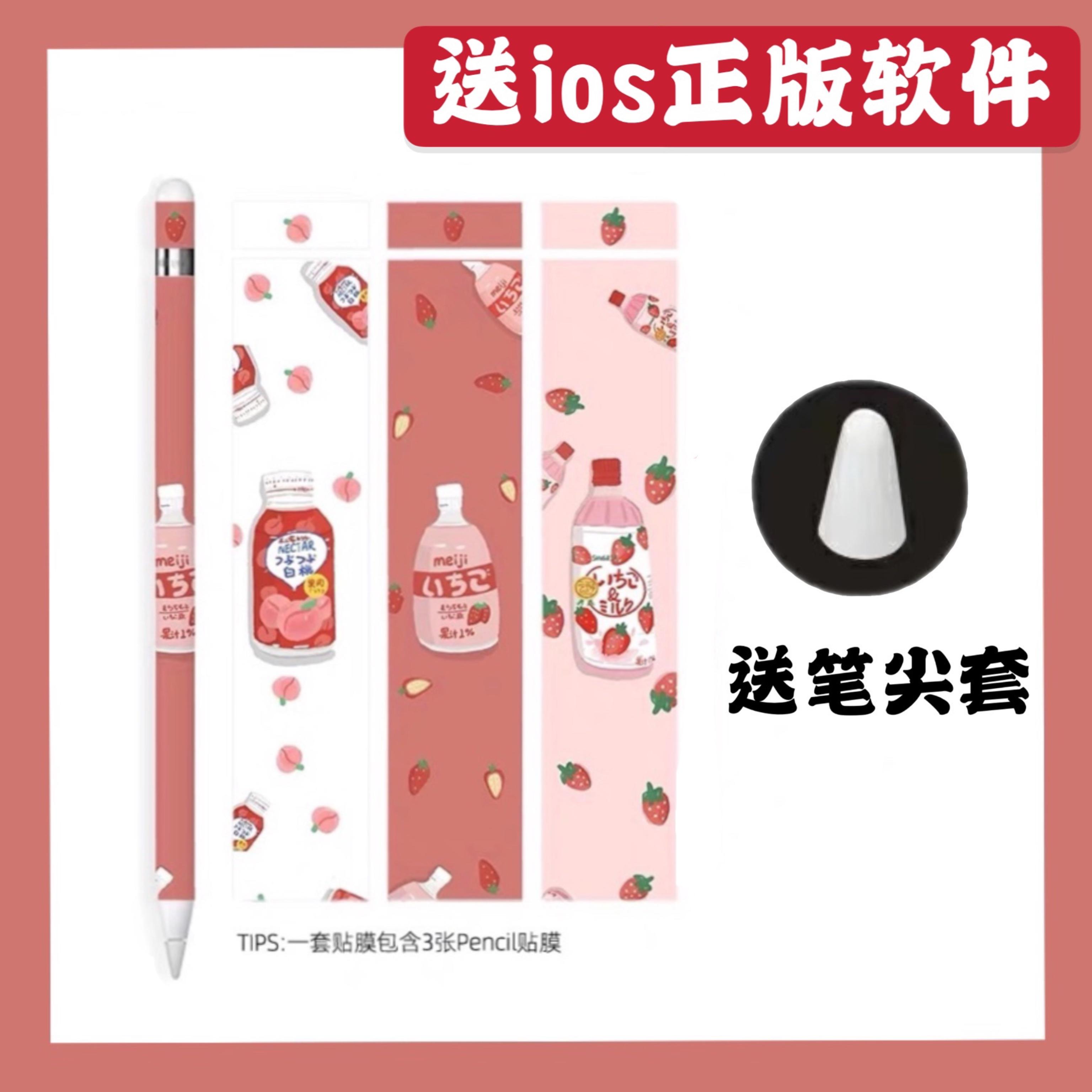 ◆ปากกา ipad◆pencilปากกาสติกเกอร์รุ่นสติกเกอร์เทปกระดาษipadปากกา1ใช้ได้ครับapplepencilชุดฟิล์มกันรอย2 sOHR