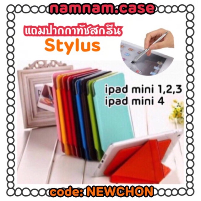 เคสไอแพด smart case ขนมจีบ  ipad mini 1,2,3,4 ❌เคสไอแพดมินิ1 ไอแพดมินิ2 ไอแพดมินิ3 ไอแพดมินิ4 ipadmini1 ipadmini4 onjess