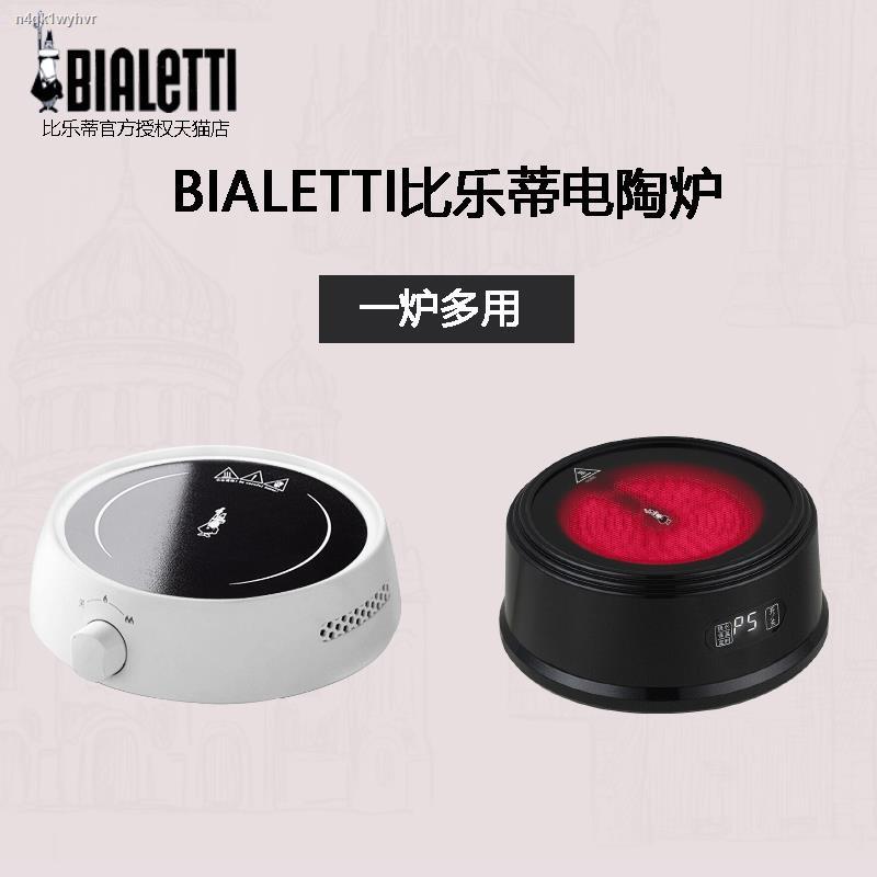 Coffee utensils∋✉❁เตาเซรามิกไฟฟ้า Bialetti กาแฟขนาดเล็กในครัวเรือน เครื่องทำชามินิ Moka Pot สแตนเลส