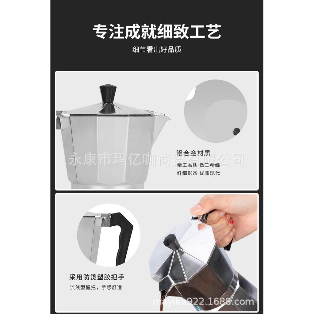 ✔❄หม้อต้มกาแฟอลูมิเนียม  Moka Pot กาต้มกาแฟสดแบบพกพา เครื่องชงกาแฟ เครื่องทำกาแฟสดเอสเปรสโซ่ ขนาด 3 ถ้วย 150 มล.