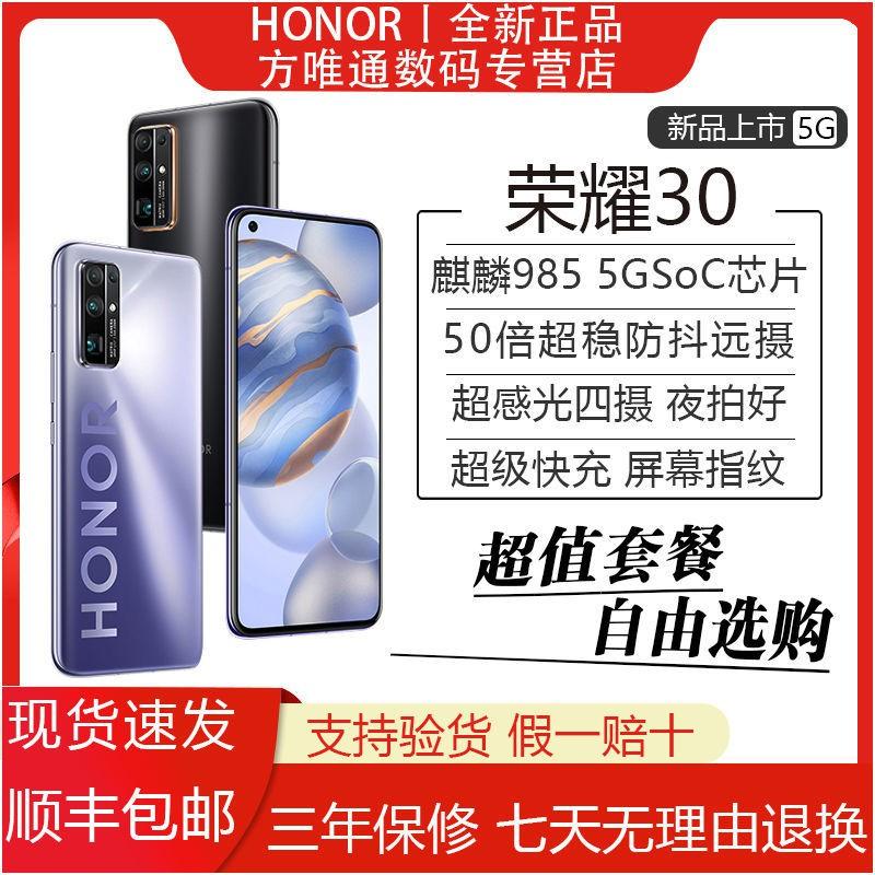 ไม่มีใครเทียบได้☇Honor 30 Huawei Honor 5G โทรศัพท์มือถือใหม่ 50x ซูมกล้อง dual SIM dual standby สมาร์ทโฟน Netcom เต็มรูป