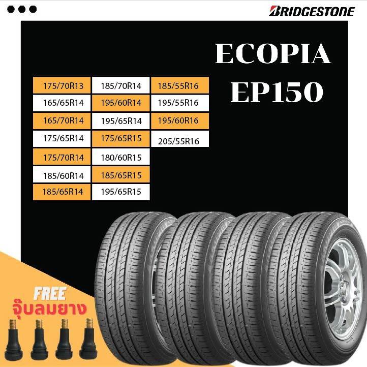 BS 185/65R14 ECOPIA EP150