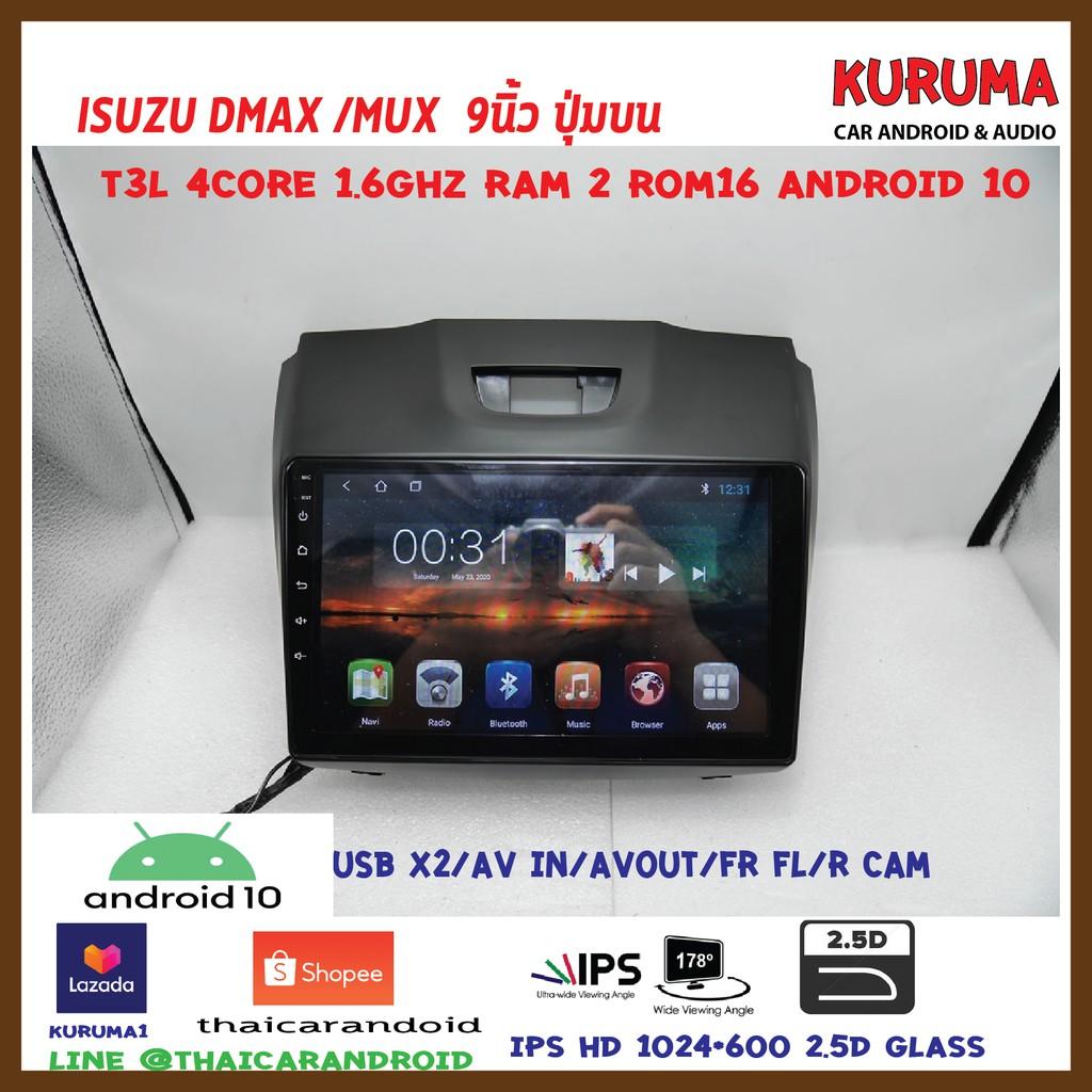 จอ Android ISUZU DMAX / MUX 9นิ้ว ปุ่มบน ips hd 2.5d กันรอย CPU T3 4CORE RAM2 ROM16 ANDROID 10 AV OUT