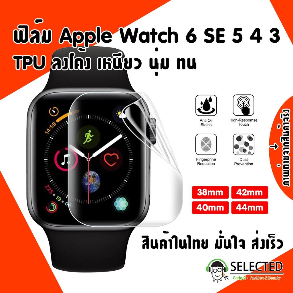 [ส่งเร็ว สต๊อกไทย] ฟิล์มกันรอย Apple watch 6 SE 5 4 3 2 1 TPU ฟิล์ม หน้าจอ Screen Protector Applewatch ฟิล์มกันรอย
