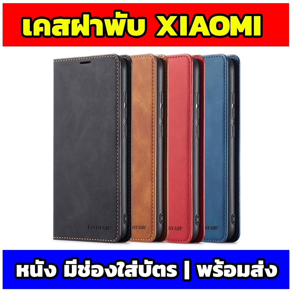 เคสฝาพับ Xiaomi Redmi 9A - Redmi 9C - Redmi 9 / Redmi Note 9 Note 9S - Note 9 Pro หนังแท้นิ่ม ตรงรุ่น 100% (ของพร้อมส่ง)