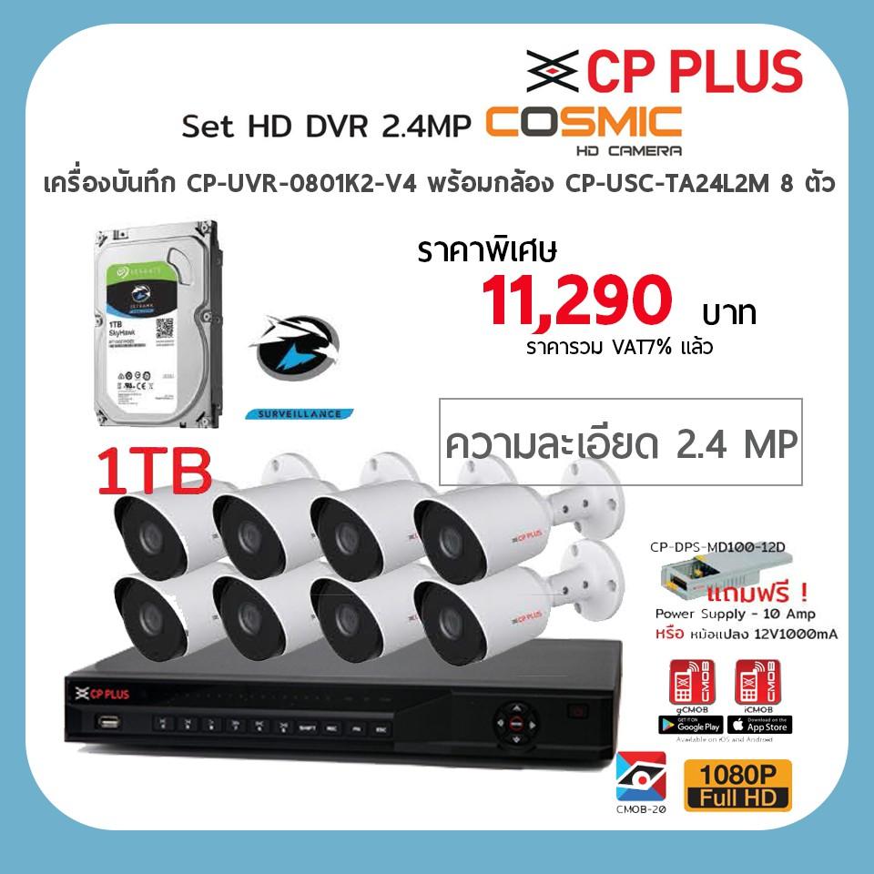 CP Plus กล้องวงจรปิด ความละเอียด 2 4 ล้านพิกเซล 8 ตัว พร้อมเครื่องบันทึกและ  HDD 1TB
