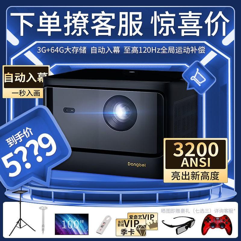 ราคาพิเศษ❇Dangbei X3 เลเซอร์โฮมโปรเจคเตอร์ full HD 1080P สมาร์ทโฟน AI โปรเจคเตอร์สำนักงานหน้าจอโปรเจคเตอร์ไร้สาย [โพสต์เ