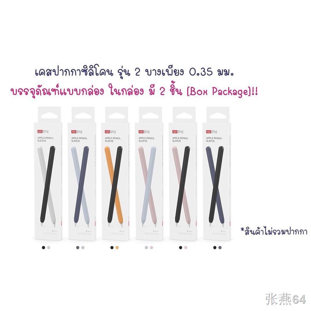 ▤พร้อมส่ง🇹🇭ปลอกปากกา Applepencil Gen 2 รุ่นใหม่ บาง0.35 เคส ปากกา ซิลิโคน ปลอกปากกาซิลิโคน เคสปากกา Apple Pencil Silic