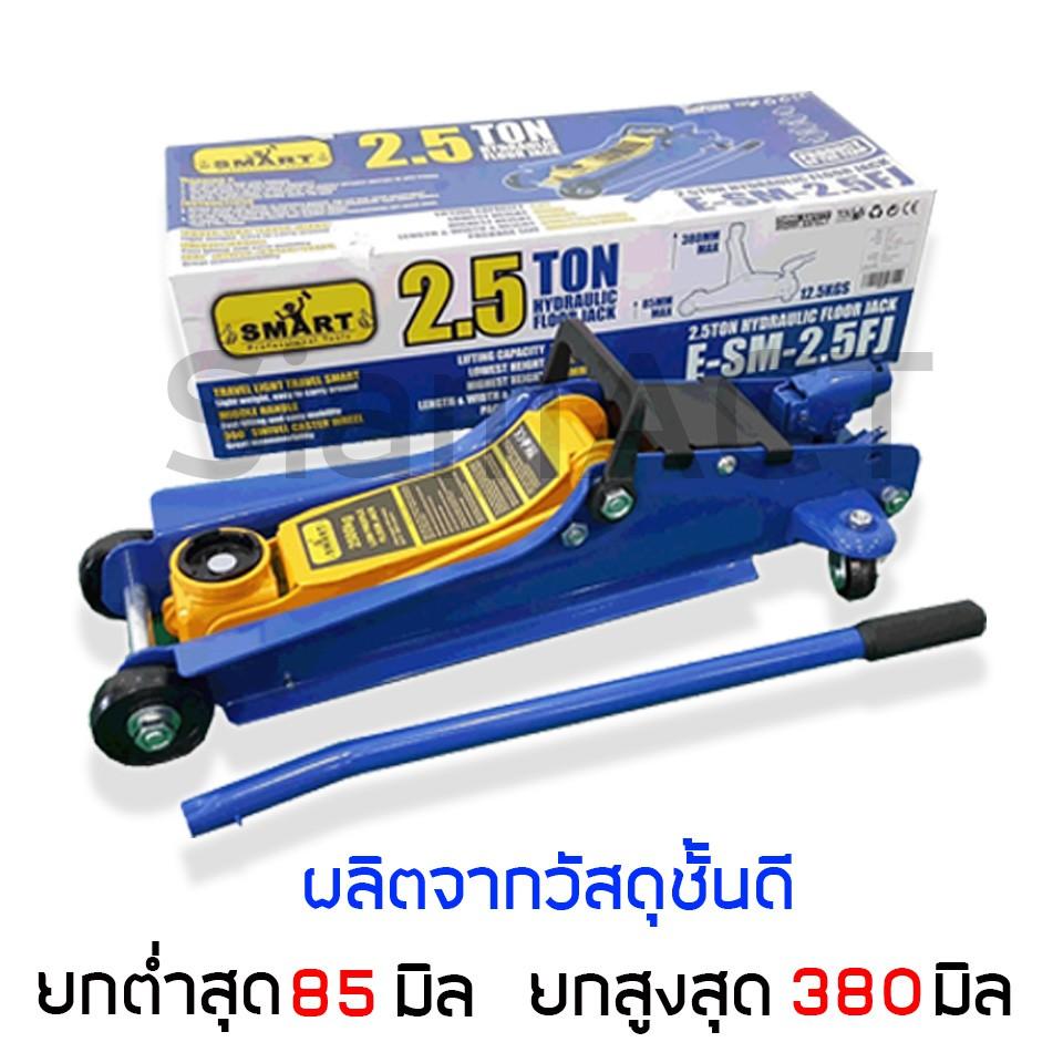 แม่แรงตะเข้ 2.5Ton SMART E-SM-2.5FJ