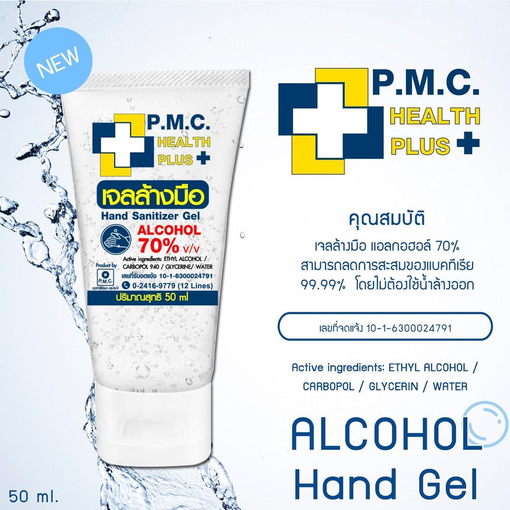 เจลล้างมือ แอลกอฮอล์ 70% ขนาดพกพา 50ml.