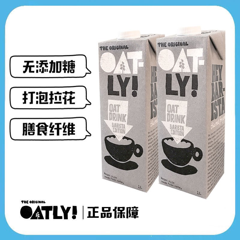 ซีเรียล♀◄OATLY Oatly Oatly Coffee Master Oat Milk Grain Drink, Special Plant Drink for Latte Milk Tea Shop 1L
