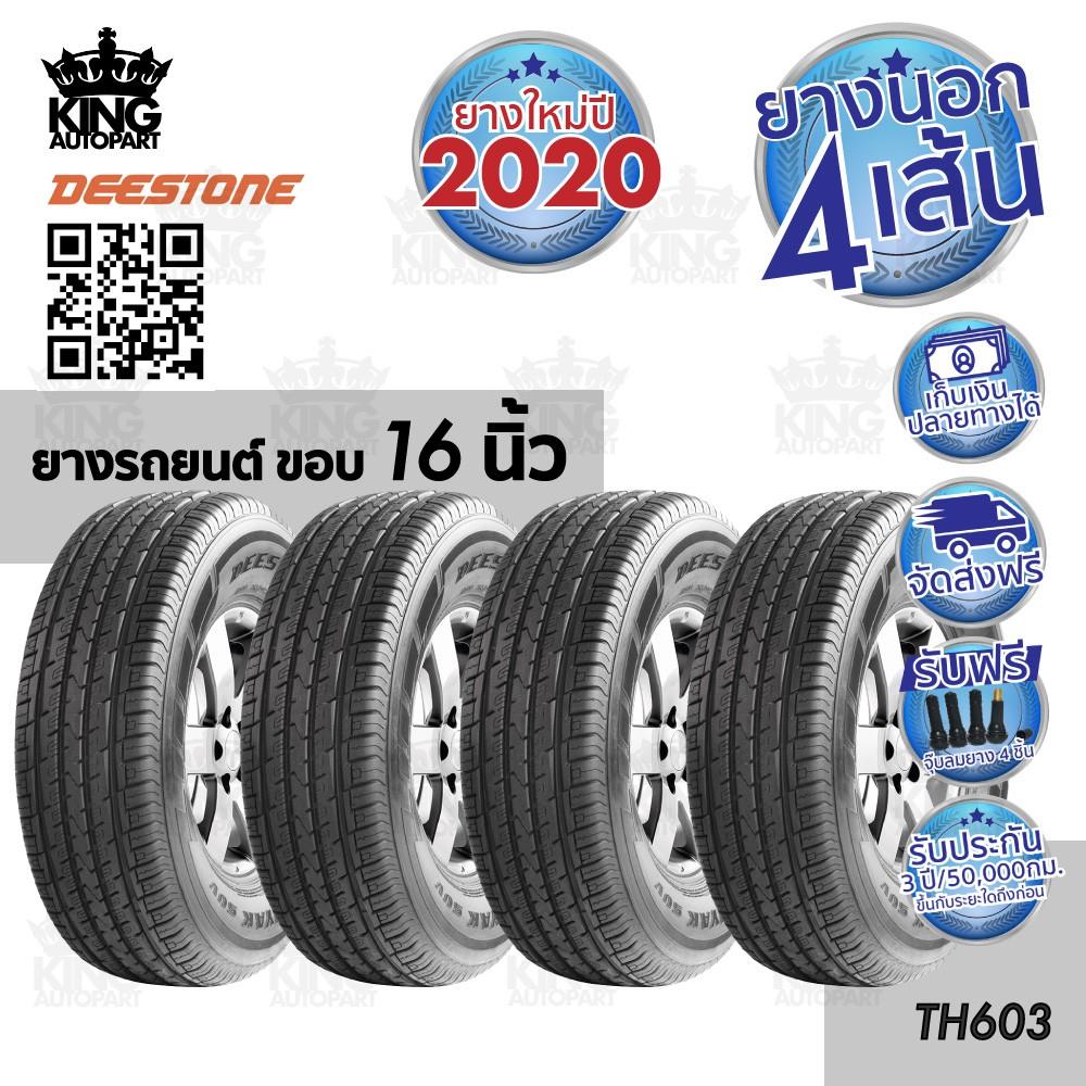 ยางรถยนต์ ขอบ 16 นิ้ว (4 เส้น) 215/70R16 225/70R16 235/70R16 245/70R16 265/70R16 265/75R16 รุ่น HT603 ยี่ห้อ DEESTONE