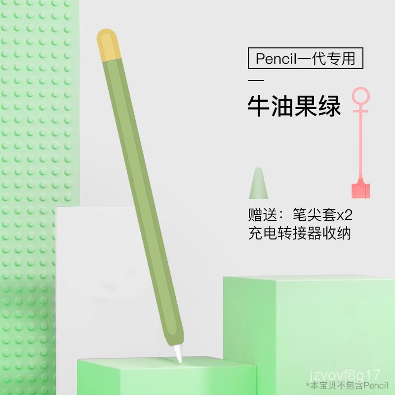ปากกาเขียนไอแพดแอปเปิลapplepencilปากกาของรุ่นที่สองipencilเคสiPadpencilชุดปากกาpencil2Capacitive ปากกาซิลิโคนปลายปากกาชุ