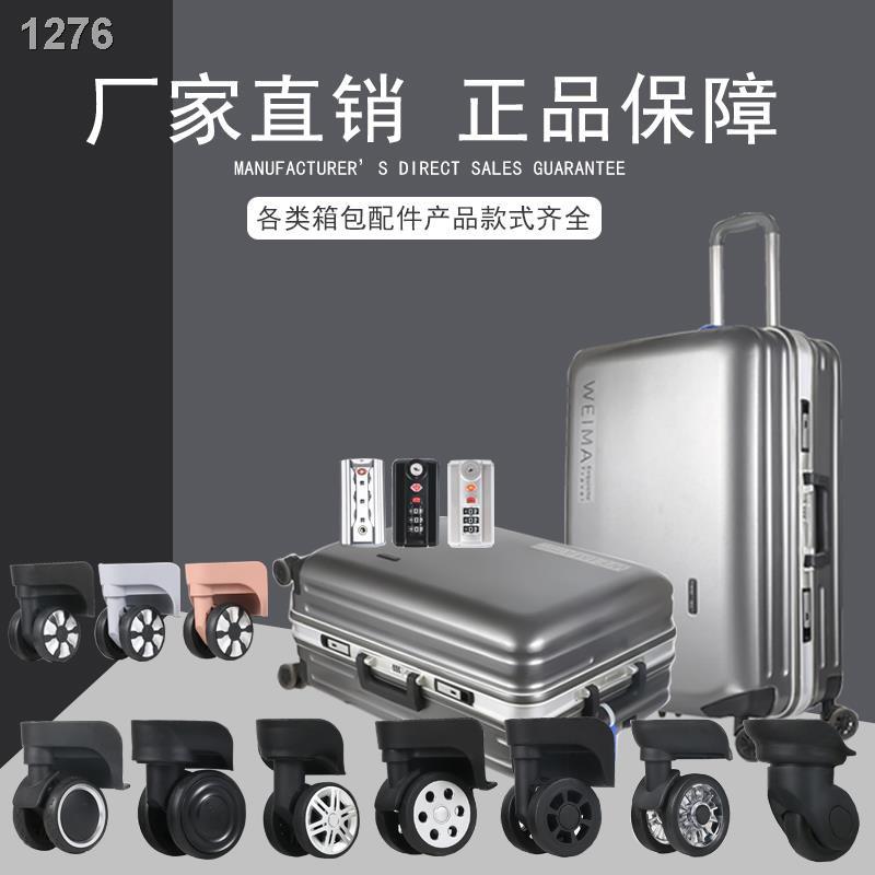 ▥☬☽[ผลิตภัณฑ์ให้ม] อุปกรณ์เสริมกระเป๋าเดินทางล้อลาก, ที่จับรถเข็น, ที่จับกระเป๋า, รหัสผ่าน, ซ่อมชิ้นส่วนกระเป๋าเดินทางท