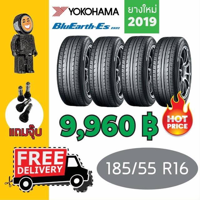 Yokohama ยางรถยนต์ รุ่น ES32 ขนาด 185/55 R16 => 4 เส้น (ปี 2019) **ส่งฟรีทั่วประเทศ**
