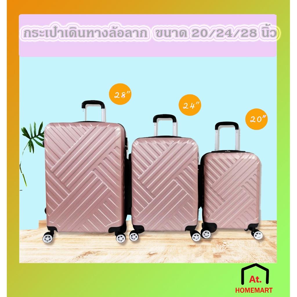 at.homemart กระเป๋าเดินทาง กระเป๋าเดินทางล้อลาก มีขนาด 20 นิ้ว 24 นิ้ว 28 นิ้ว แข็งแรง ทนทาน ล้อลื่น