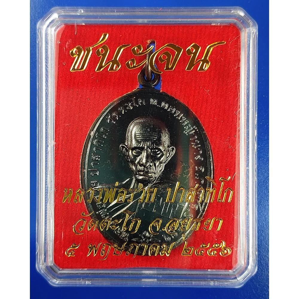 เหรียญหลวงพ่อรวย วัดตะโก จ.อยุธยา เนื้อทองแดงรมดำ รุ่น ชนะจน ปี 2556