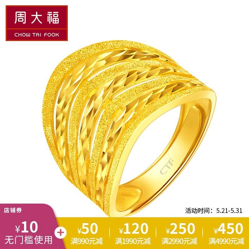 Chow Tai Fook ค่าธรรมเนียมแหวนทอง:318การกำหนดราคา F217499