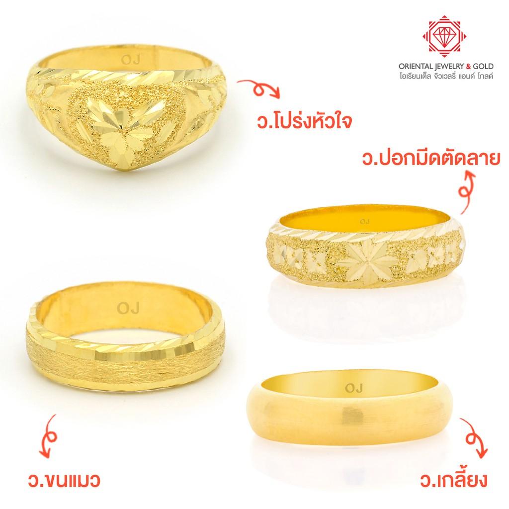 [ไม่ผ่อน] OJ GOLD แหวนทองแท้ นน. ครึ่งสลึง 96.5% 1.9 กรัม เลือกลายไม่ได้ ขายได้ จำนำได้ มีใบรับประกัน แหวนทอง