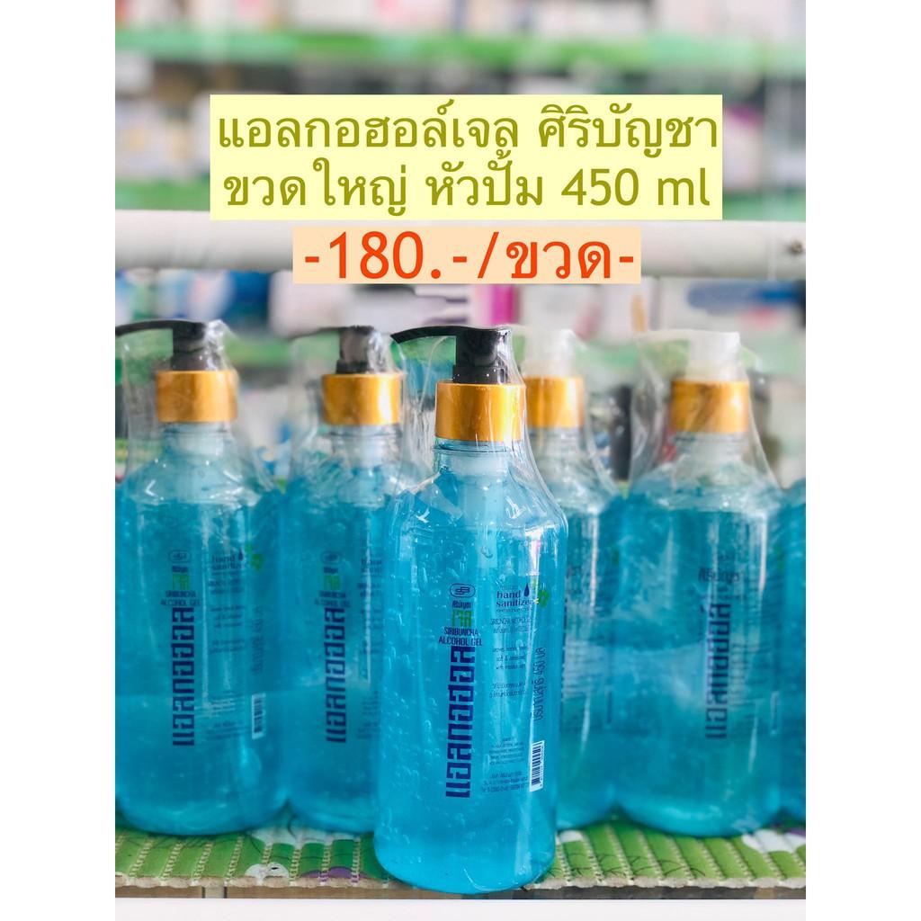 แอลกอฮอล์เจล ศิริบัญชา 450 ML (หัวปั๊ม) (Alcohol Gel)