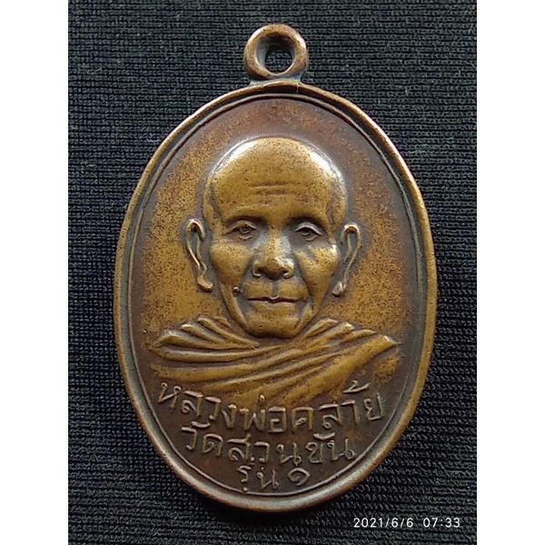 เหรียญพ่อท่านคล้าย วัดสวนขัน จ.นครศรีธรรมราช รุ่นแรก พิมพ์สองขอบ ปี2498 เนื้อทองแดง