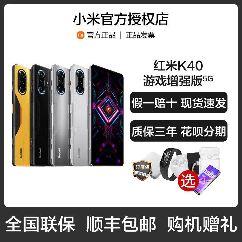 ✢☎☎【ส่วนลด 20】เกม Redmi/Redmi K40 เวอร์ชันปรับปรุง 5G สมาร์ทโฟน e-sports สำหรับเล่นเกมอัจฉริยะ