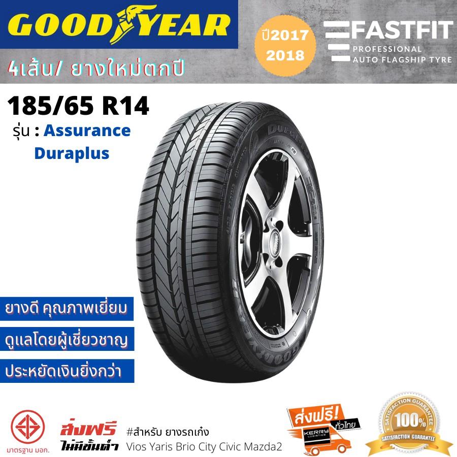 [Flash Sale] Goodyear 185/65 R14 ยางกู้ดเยียร์ ราคาต่อเส้นปี 2018 (ฟรีจุ๊บยาง มูลค่า 500บาท)