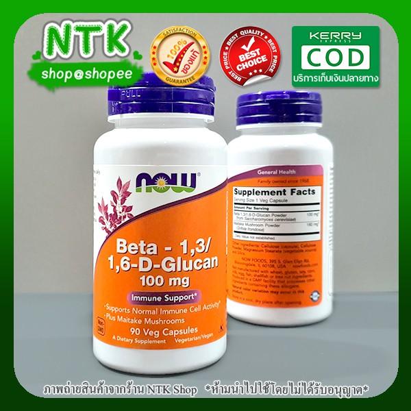 ✔พร้อมส่ง🇺🇸USA Now Foods Beta-Glucans เบต้า-กูลแคน Beta-1,3/1,6-D-Glucan, 100 mg, 90 Veggie Caps