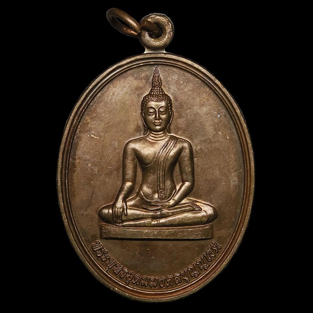 เหรียญพระพุทธอุดมมงคลบุญญเขต หลวงปู่บุญ ธัมมธีโร