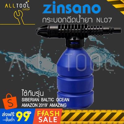 ZINSANO กระบอกใส่น้ำยาล้างรถ  SB07 AZ13  เครื่องฉีดน้ำ SIBERIAN AMAZON AMAZING OCEAN