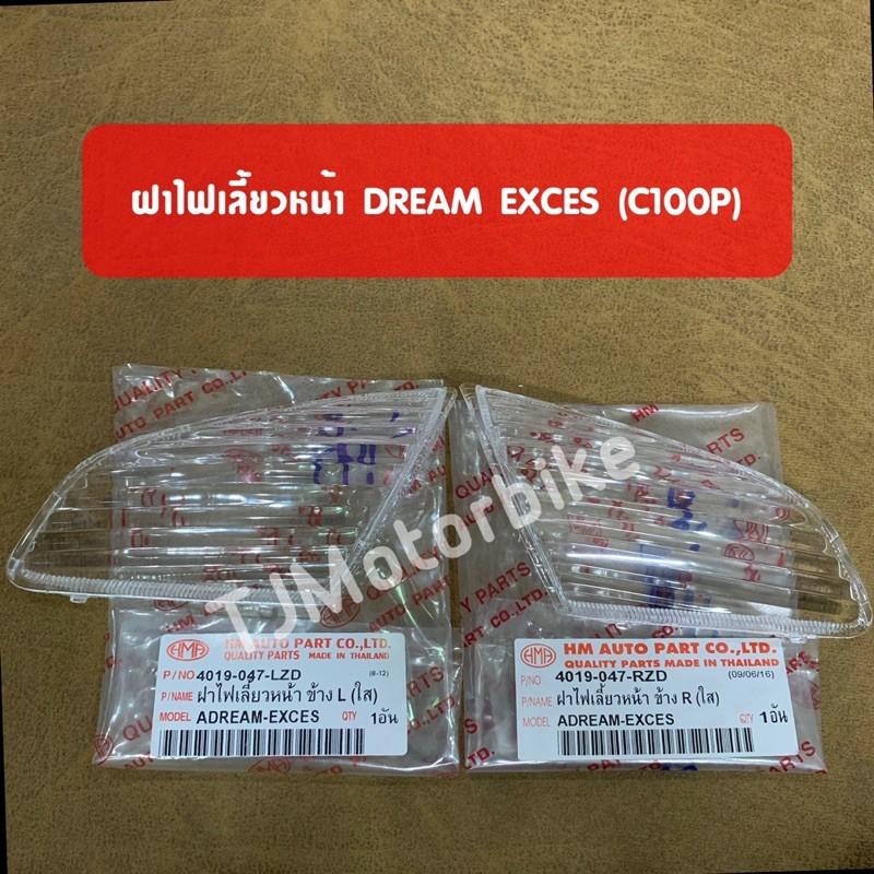 ฝาไฟเลี้ยวหน้า DREAM EXCES (C100P) ดรีมเอ็กซ์เซล 1 คู่  (ซ้าย+ขวา) สีใส งานคุณภาพดี