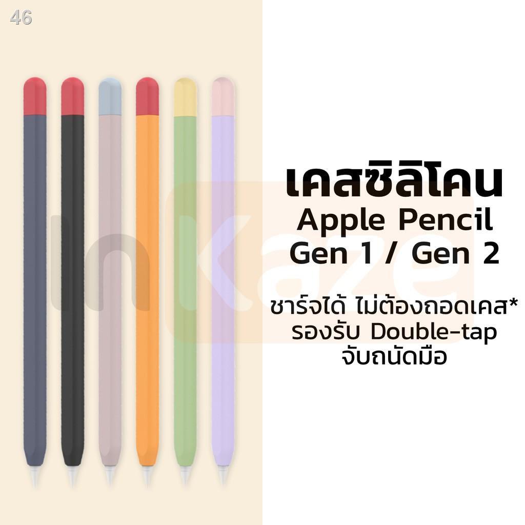 ☜เคส ซิลิโคน Apple Pencil Gen 1 / 2 เคสปากกา เคสซิลิโคนปากกา ปอกปากกา ป้องกัน Case